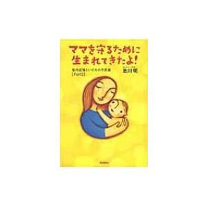 発売日:2010年03月 / ジャンル:社会・政治 / フォーマット:本 / 出版社:学研パブリッシ...