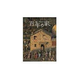 百年の家 講談社の翻訳絵本 / J.パトリック・ルイス  〔絵本〕