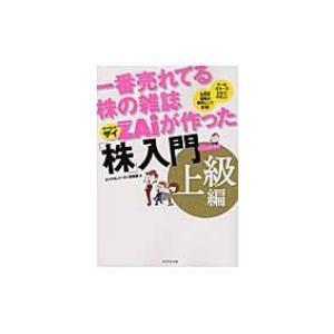 一番売れてる株の雑誌ZAiが作った「株」入門 上級編 / DiamondZAi編集部  〔本〕|hmv