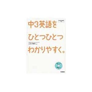 中3英語をひとつひとつわかりやすく。 新学習指導要領対応 / 学研教育出版  〔全集・双書〕|hmv