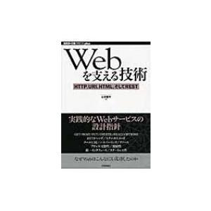 発売日:2010年05月 / ジャンル:建築・理工 / フォーマット:本 / 出版社:技術評論社 /...