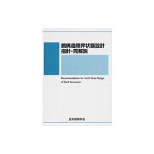 鋼構造限界状態設計指針・同解説 / 日本建築学会  〔本〕|hmv