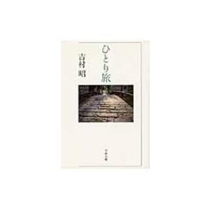 発売日:2010年03月 / ジャンル:文芸 / フォーマット:文庫 / 出版社:文藝春秋 / 発売...