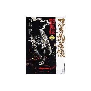 忍者武芸帳 影丸伝 14 レアミクスコミックス 復刻版 / 白土三平 シラトサンペイ  〔コミック〕