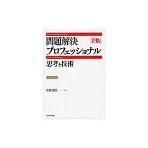 問題解決プロフェッショナル 「思考と技術」 / 斎藤嘉則  〔本〕
