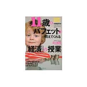 発売日:2010年03月 / ジャンル:ビジネス・経済 / フォーマット:本 / 出版社:フォレスト...
