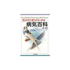 発売日:2010年03月 / ジャンル:実用・ホビー / フォーマット:本 / 出版社:誠文堂新光社...