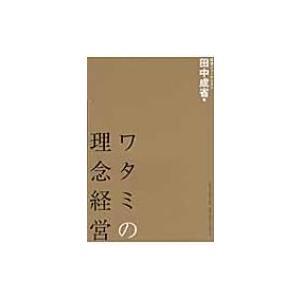 ワタミの理念経営 / 田中成省  〔単行本〕