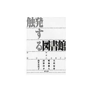発売日:2010年04月 / ジャンル:書籍 その他 / フォーマット:本 / 出版社:青弓社 / ...