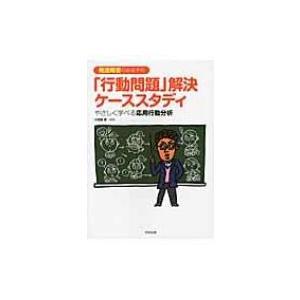 発売日:2010年04月 / ジャンル:語学・教育・辞書 / フォーマット:本 / 出版社:中央法規...
