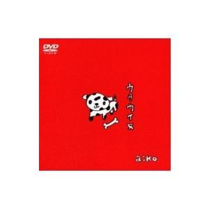 aiko アイコ / ウタウイヌ  〔DVD〕