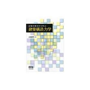 計算の基本から学ぶ建築構造力学 / 上田耕作  〔本〕|hmv