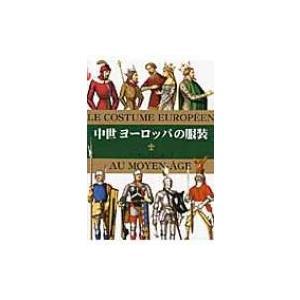 中世ヨーロッパの服装 マールカラー文庫 / オ...の関連商品2