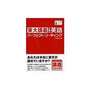 東大講義で学ぶ英語パーフェクトリーディング / 山本史郎  〔本〕