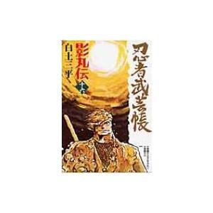忍者武芸帳 影丸伝 16 レアミクスコミックス 復刻版 / 白土三平 シラトサンペイ  〔コミック〕
