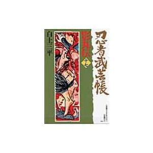 忍者武芸帳 影丸伝 17 レアミクスコミックス 復刻版 / 白土三平 シラトサンペイ  〔コミック〕