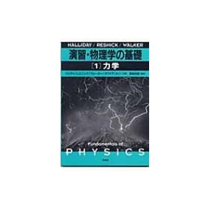 演習・物理学の基礎 1 力学 / デーヴィド・ハリディ  〔本〕|hmv