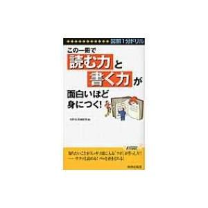 図解1分ドリル この一冊で「読む力」と「書く力」が面白いほど身につく! 青春新書PLAY BOOKS...