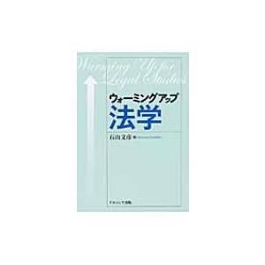 ウォーミングアップ法学 / 石山文彦  〔本〕