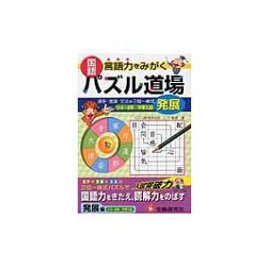 国語 パズル道場 発展編 / パズル教育研究会  〔本〕|hmv