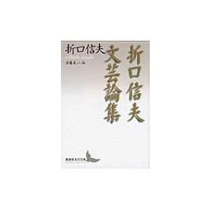 折口信夫文芸論集 講談社文芸文庫 / 折口信夫  〔文庫〕|hmv