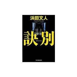 訣別 ハルキ文庫 / 浜田文人  〔文庫〕