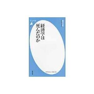 経済学は死んだのか 平凡社新書 / 奥村宏  〔新書〕|hmv