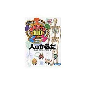 検定クイズ100 人のからだ ポケットポプラディア / 検定クイズ研究会  〔本〕