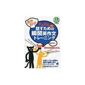 発売日:2010年04月 / ジャンル:語学・教育・辞書 / フォーマット:本 / 出版社:ベレ出版...