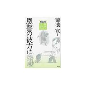 恩讐の彼方に 文芸まんがシリーズ / 菊池寛  〔全集・双書〕|hmv