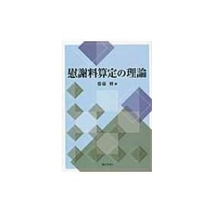 慰謝料算定の理論 / 斎藤修  〔本〕