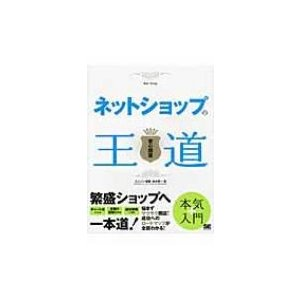 ネットショップの王道 / ユニゾン編  〔単行本〕