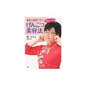 道具いらずのげんこつ美容法 美肌と健康に効く! 講談社の実用BOOK / 楊さちこ  〔本〕|hmv