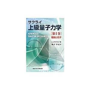 サクライ上級量子力学 第1巻 輻射と粒子 / J・J・サクライ  〔本〕