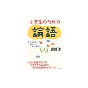 小学生のための論語 声に出して、わかって、おぼえる! / 齋藤孝(教育学)  〔本〕|hmv