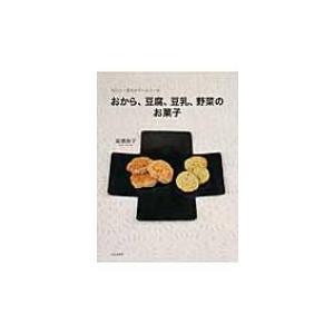 カロリー控えめでヘルシーなおから、豆腐、豆乳、野菜のお菓子 / 高橋典子 (料理研究家)  〔本〕