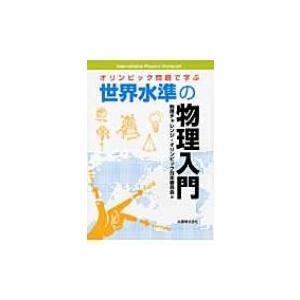 オリンピック問題で学ぶ世界水準の物理入門 / 物理チャレンジ・オリンピック日本委員会  〔本〕|hmv