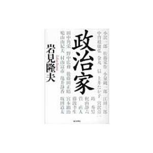 政治家 / 岩見隆夫  〔単行本〕