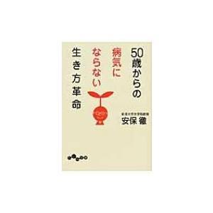発売日:2010年05月 / ジャンル:実用・ホビー / フォーマット:文庫 / 出版社:大和書房 ...