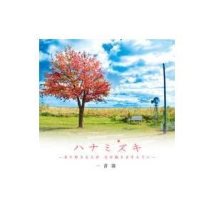発売日:2010年08月10日 / ジャンル:ジャパニーズポップス / フォーマット:CD / 組み...