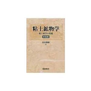 粘土鉱物学 粘土科学の基礎 / 白水晴雄  〔本〕|hmv