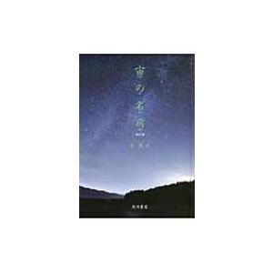 発売日:2010年06月 / ジャンル:アート・エンタメ / フォーマット:本 / 出版社:角川書店...