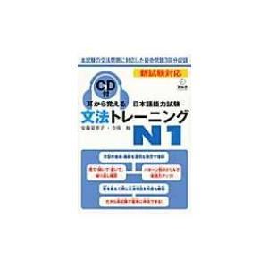 耳から覚える日本語能力試験 文法トレーニングN1 / 安藤栄里子  〔本〕