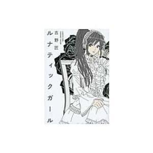 発売日:2010年05月 / ジャンル:文芸 / フォーマット:本 / 出版社:幻冬舎コミックス /...