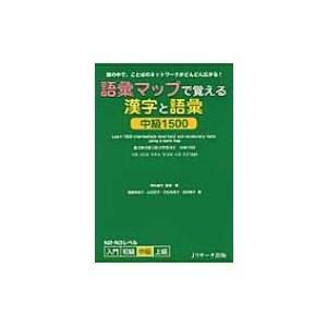 発売日:2010年06月 / ジャンル:語学・教育・辞書 / フォーマット:本 / 出版社:J リサ...