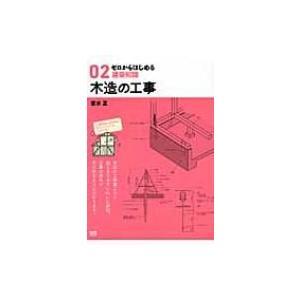 ゼロからはじめる建築知識 02 木造の工事 / 安水正  〔本〕|hmv