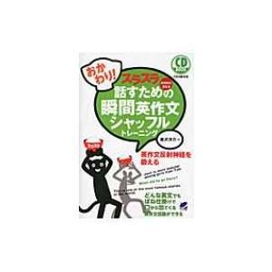 おかわり!スラスラ話すための瞬間英作文シャッフルトレーニング CD BOOK / 森沢洋介 モリサワ...