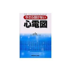 発売日:2010年06月 / ジャンル:物理・科学・医学 / フォーマット:本 / 出版社:メジカル...