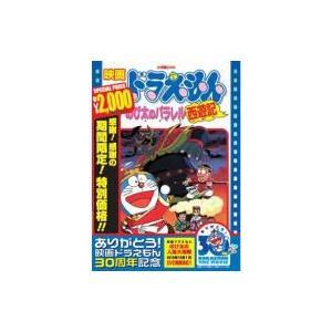 映画ドラえもん のび太のパラレル西遊記  〔DVD〕|hmv