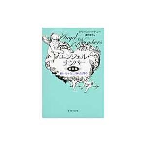 発売日:2010年07月 / ジャンル:哲学・歴史・宗教 / フォーマット:本 / 出版社:ダイヤモ...